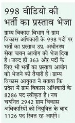 UP Gram Vikas Adhikari Recruitment 2018 1126 GVA Latest News