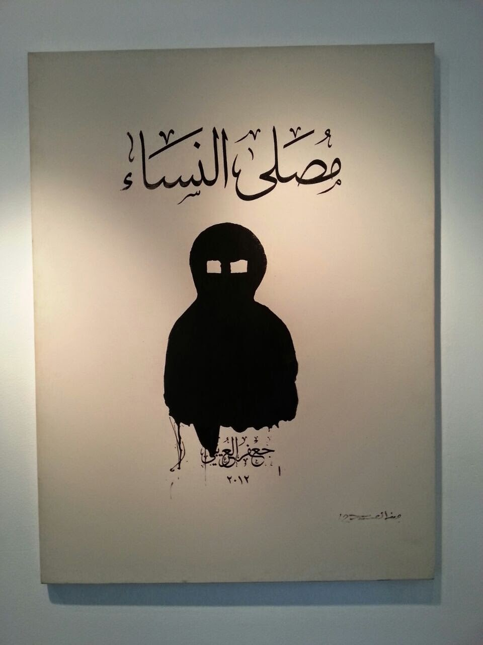 Al Riwaq Art Space Bahrain painting Pop Culture Middle East blog