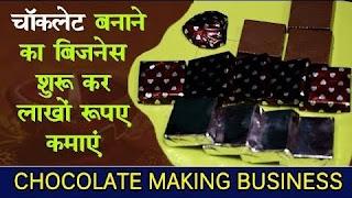 https://www.techabtak.in/2019/02/how-to-start-chocolate-making-business-full-plan-hindi.html