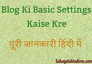 Blog -ki -basic -settings- kaise -kre