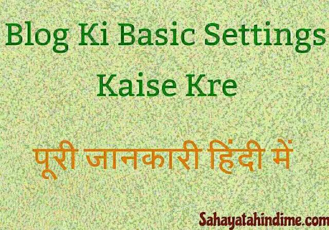 Blog Ki Basic Settings Kaise Kre