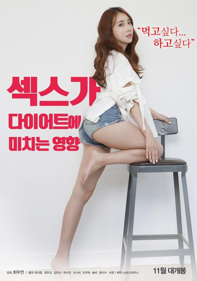 [เกาหลี 18+] The Influence of Sex on Dieting (2016) [Soundtrack ไม่มีบรรยายไทย]