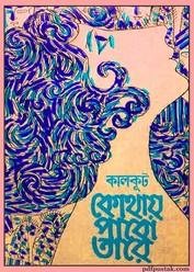 Kothay Pabo Tare by Kalkut