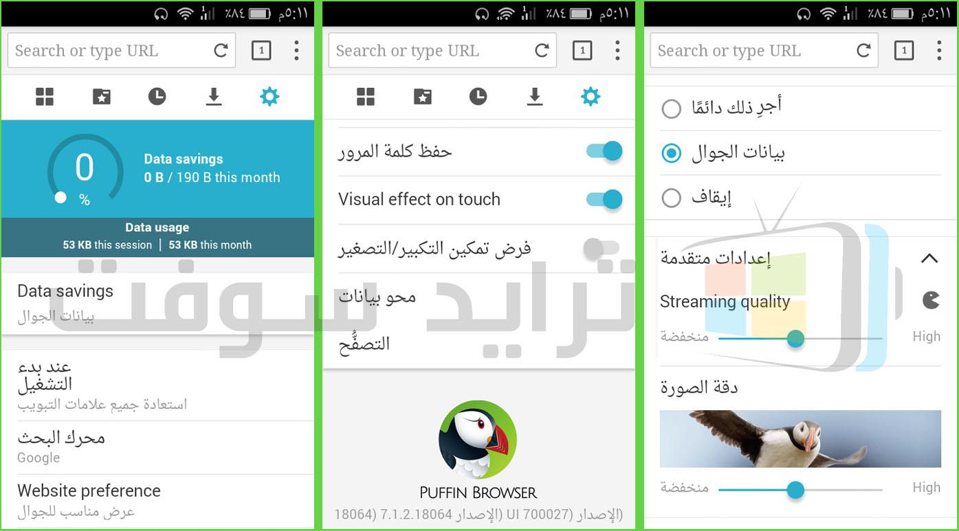 تحميل متصفح Puffin Web Browser للكمبيوتر وللموبايل مجاناً