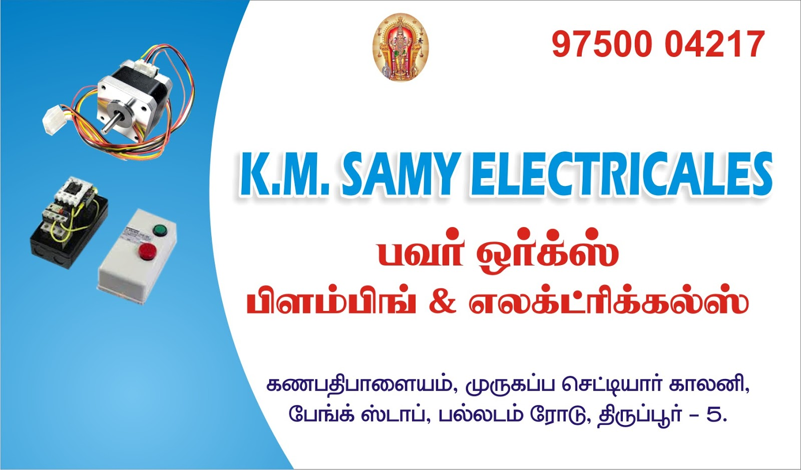 Km samy electrical visiting card rain digital graphics km samy electrical visiting card colourmoves