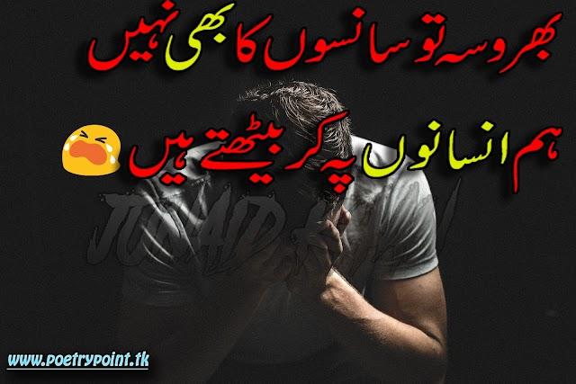 "2 lines sad urdu poetry"" Bharosa to Sanso ka bhi nahi"" // urdu sad poetry sms// urdu sad poetry about love"