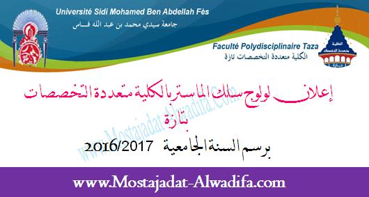 إعلان لولوج سلك الماستربالكلية متعددة التخصصات بتازة برسم السنة الجامعية 2016-2017