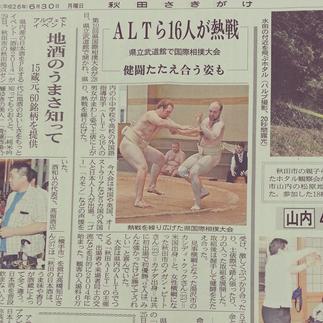 Foreigner sumo wrestling in Japan Newspaper article