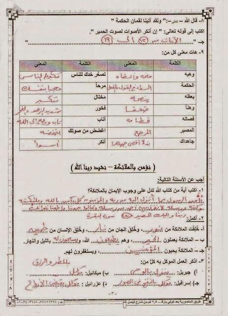 بخط اليد اقوي شيتات مراجعة التربية الاسلامية خامسة ابتدائي اخر العام 2www.modars1.com_