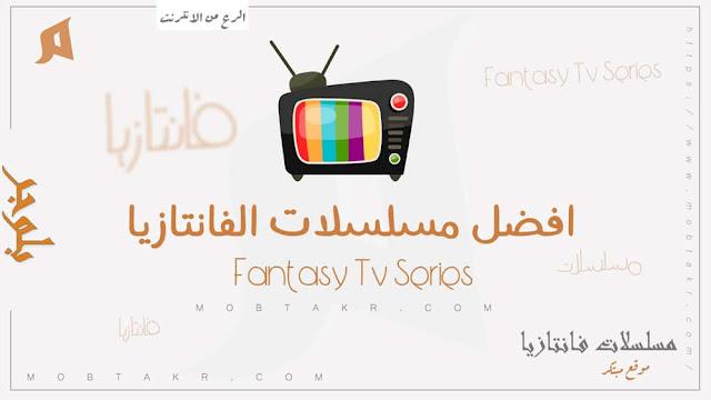 فانتازيا: افضل 10 مسلسلات اجنبية فانتازيا، اكشن، مغامرات