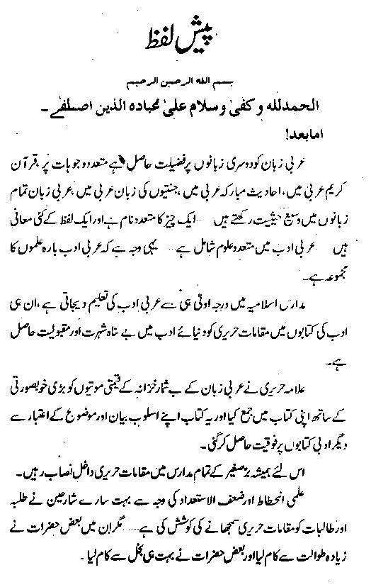 Mufti Abdul Ghafoor Books