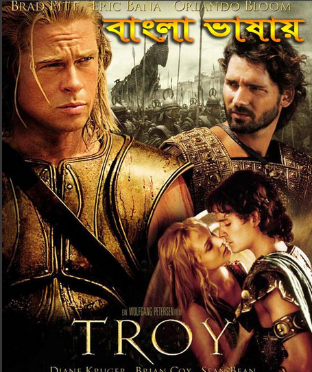 Troy (2019) Bangla Dubbed Full Movie HDRip New