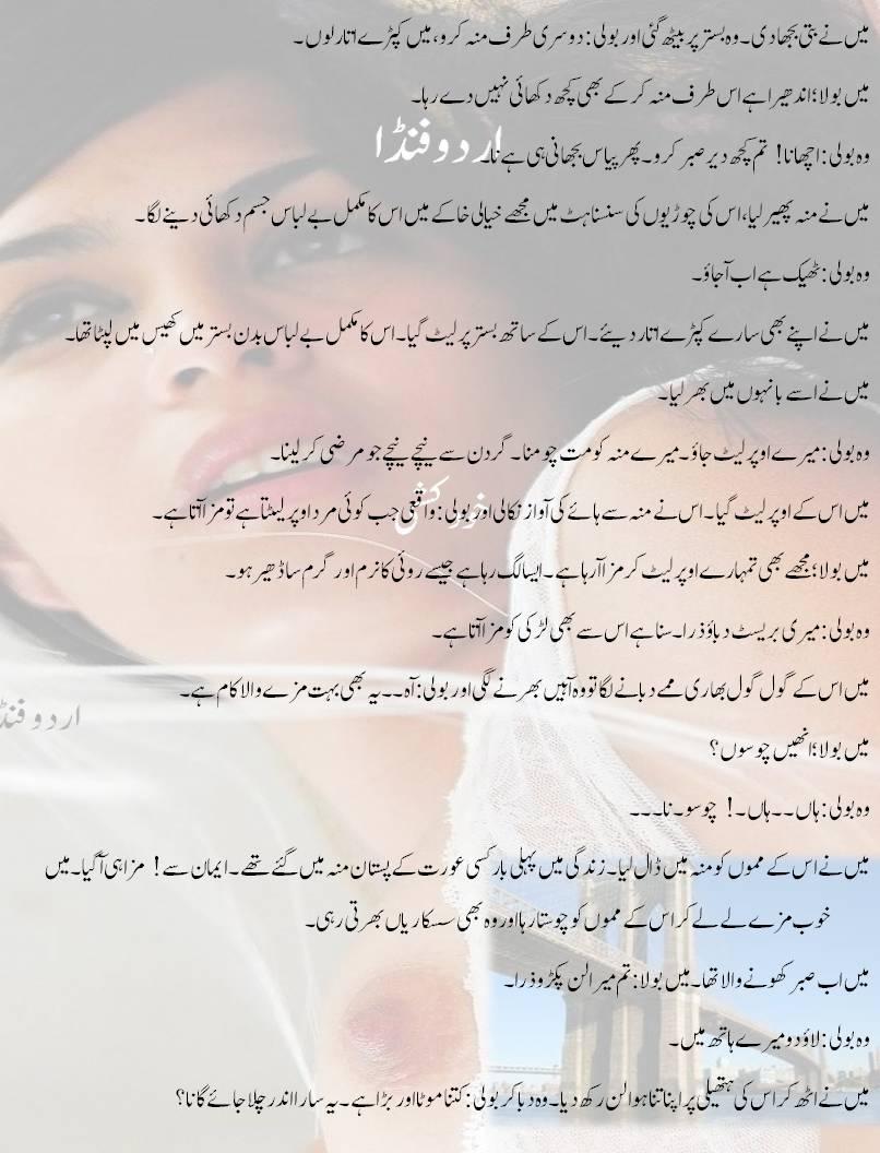 Sex stories in urdu think