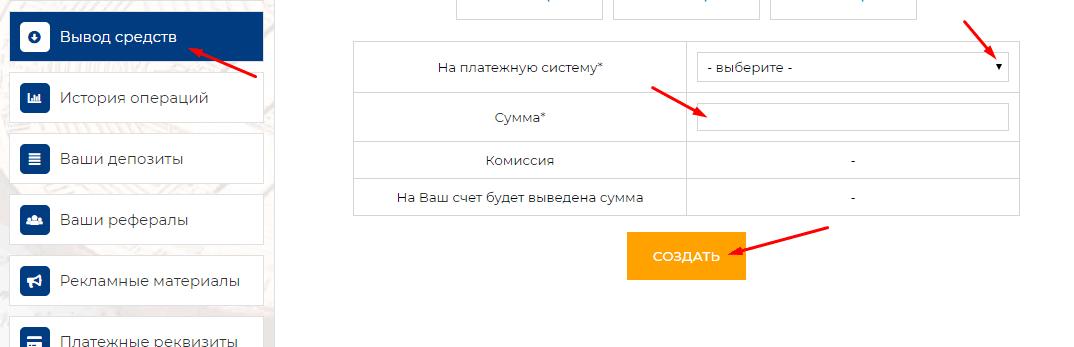 Регистрация в Geranix 4
