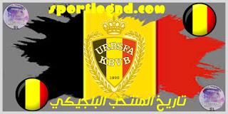 منتخب بلجيكا لكرة القدم