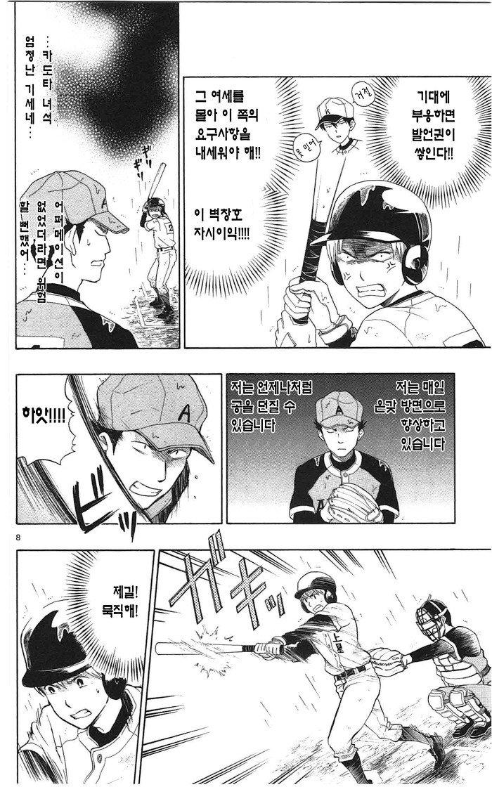 유가미 군에게는 친구가 없다 10화의 7번째 이미지, 표시되지않는다면 오류제보부탁드려요!