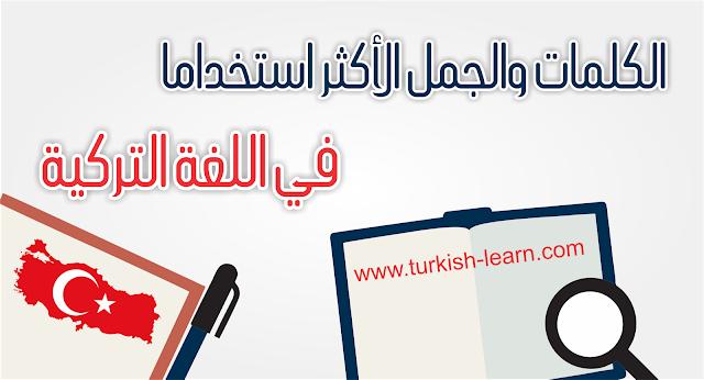 الكلمات والجمل الأكثر استخداما في اللغة التركية