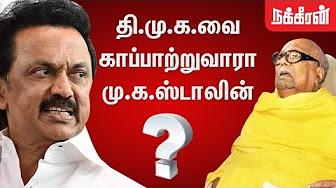 MK Stalin Mistakes | DMK Loss Under MK Stalin Leadership | Karunanidhi