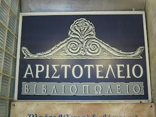 """Αποτέλεσμα εικόνας για βιβλιοπωλείου """"ΑΡΙΣΤΟΤΕΛΕΙΟΝ"""", ΕΡΜΟΥ 61,"""
