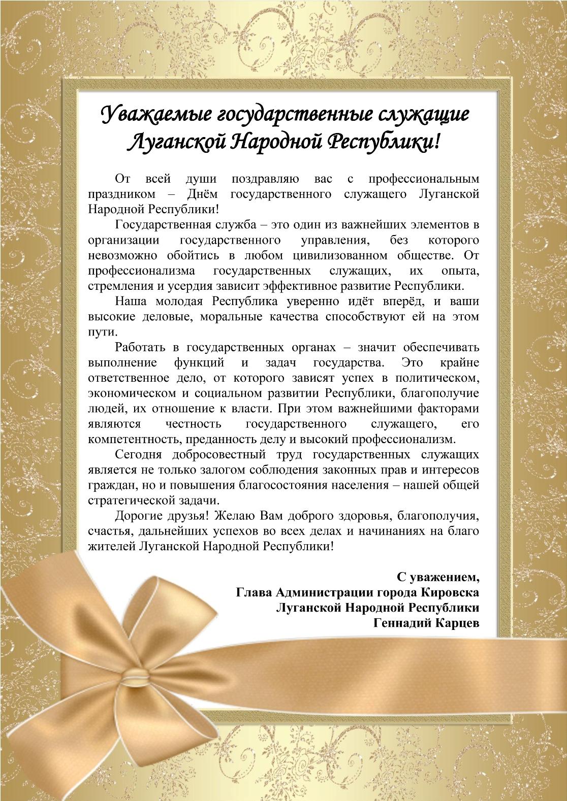 Открыток, текст для официальной поздравительной открытки