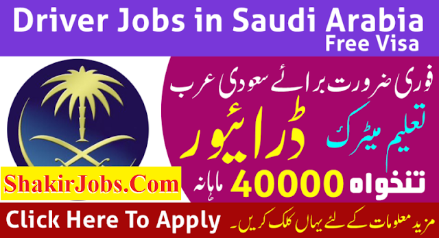 light driver jobs in saudi arabia house driver jobs in saudi arabia driver jobs in saudi arabia free visa 2018 saudi return driver jobs driver job in saudi arabia for pakistani house driver jobs in saudi arabia 2018 driver job in saudi aramco hotel driver jobs in saudi arabia