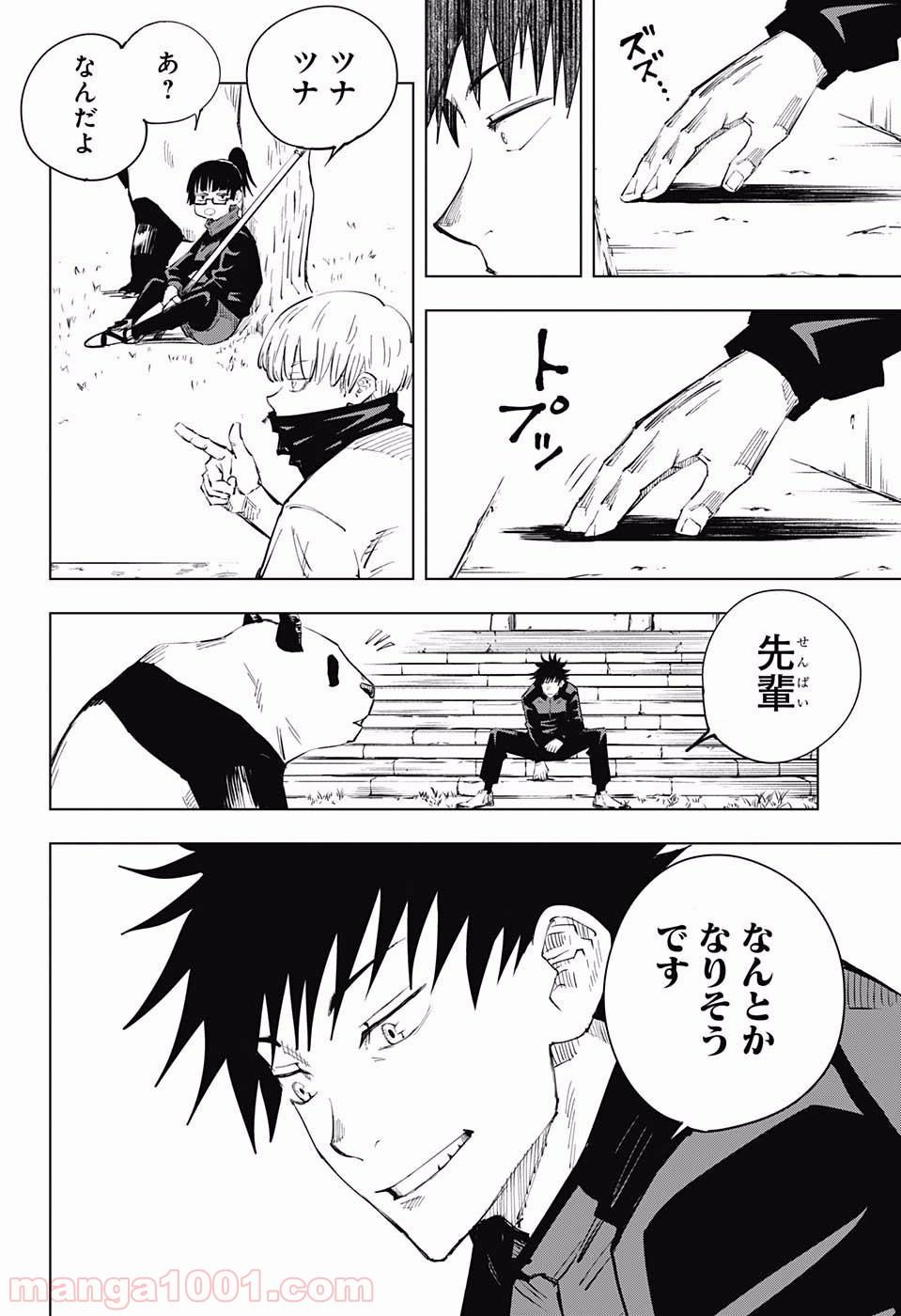 呪術廻戦 – Raw 【第13話】 – Manga Raw