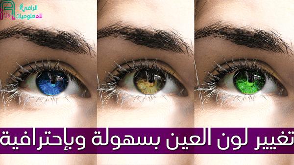 كيفية تغيير لون العين ببرنامج الفوتوشوب