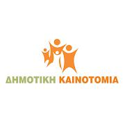 Η θέση της ''Δημοτικής Καινοτομίας'' για το θέμα της διαχείρισης των απορριμμάτων της περιοχής
