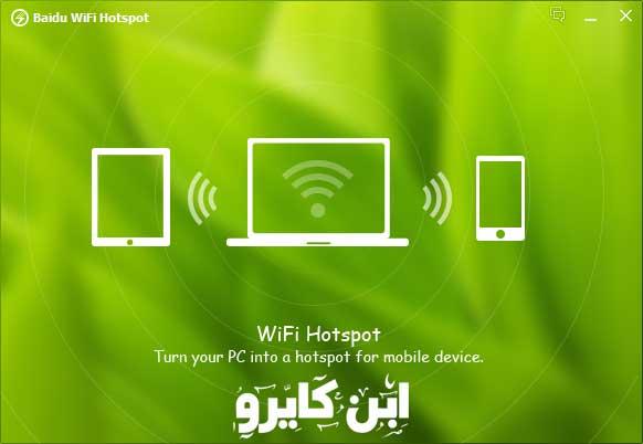 تحميل برنامج توصيل النت من الكمبيوتر للموبايل wifi