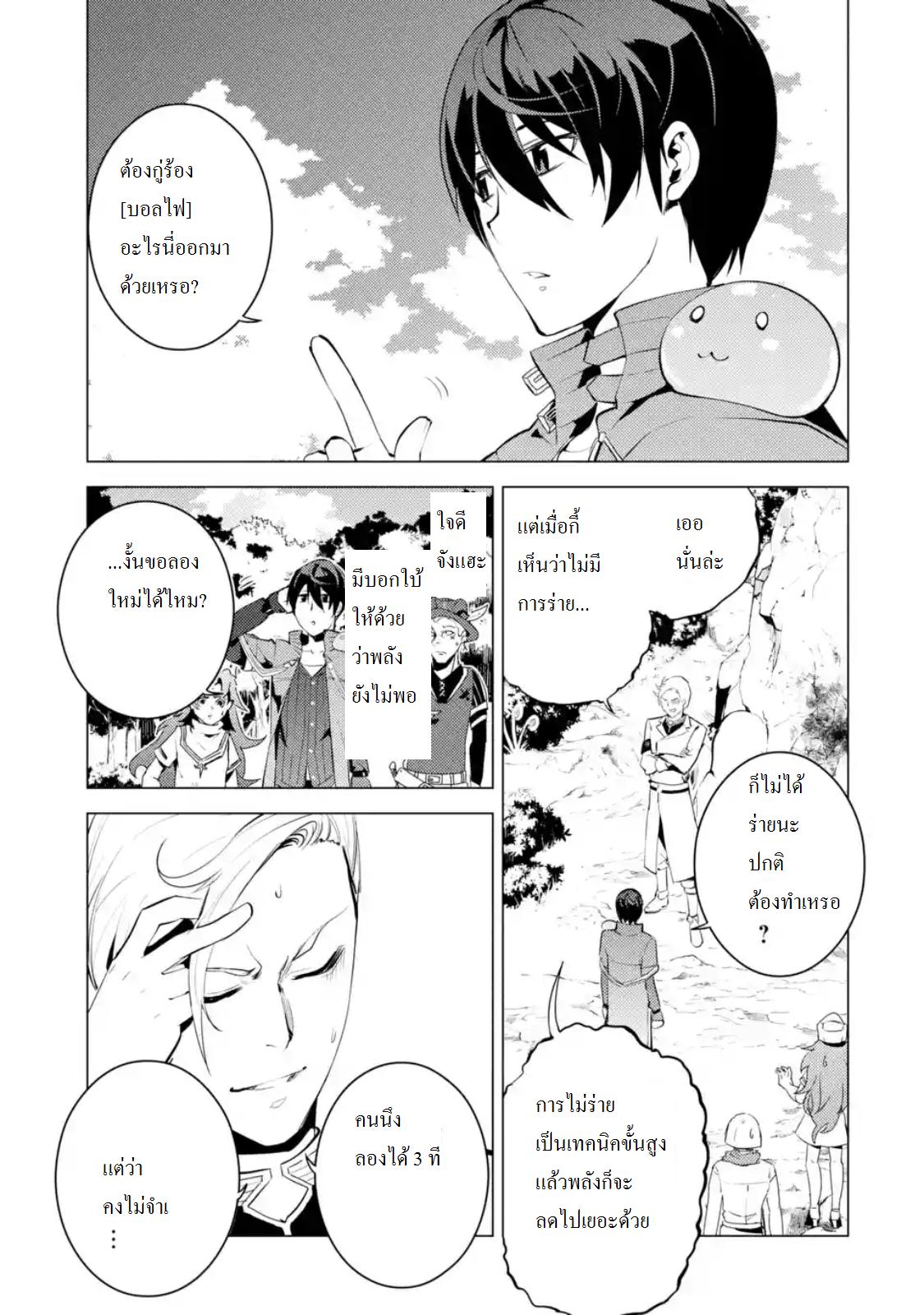 Tensei Kenja no Isekai Life-ตอนที่ 3.3