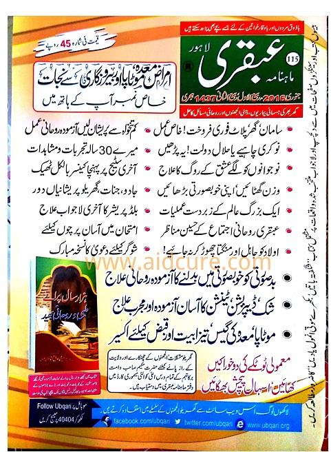 Ubqari Magazine January 2016 Read Online
