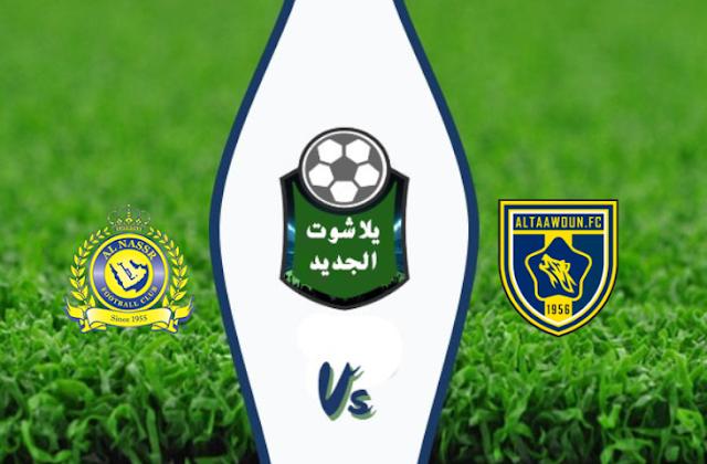 نتيجة مباراة النصر والتعاون اليوم الخميس 20 أغسطس 2020 الدوري السعودي