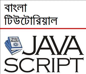 Tutorial html bangla ebook