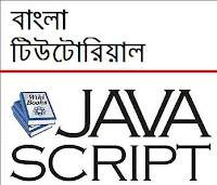Bangla Java Script Tutorial