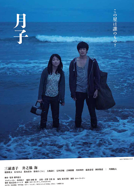 http://www.yogmovie.com/2018/01/tsukiko-2017-japanese-movie.html