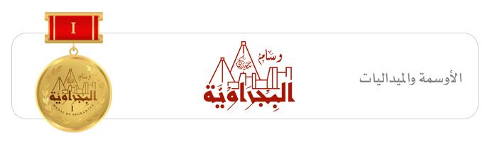 وسام البجراوية - موقع معالي السفير سعيد زكي