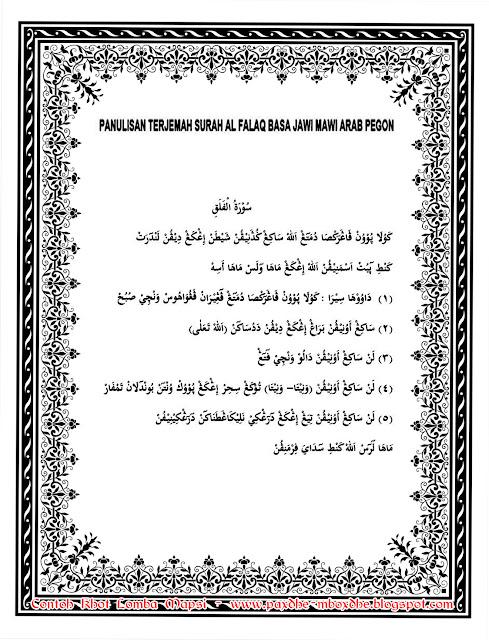 Terjemah QS Al-Falaq Basa Jawa dengan Arab Pegon