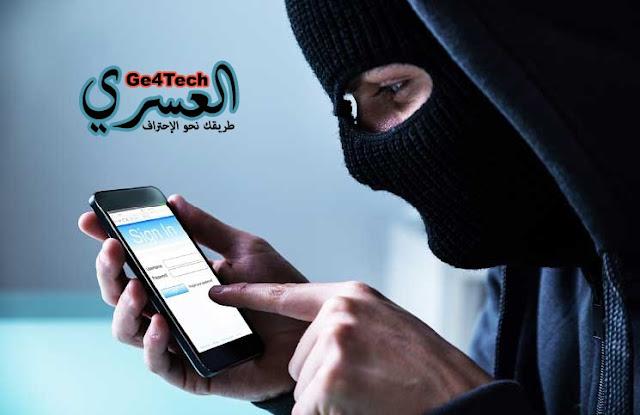 بهذه الطريقة يمكنك معرفة ما ان كان احد يتجسس على هاتفك !