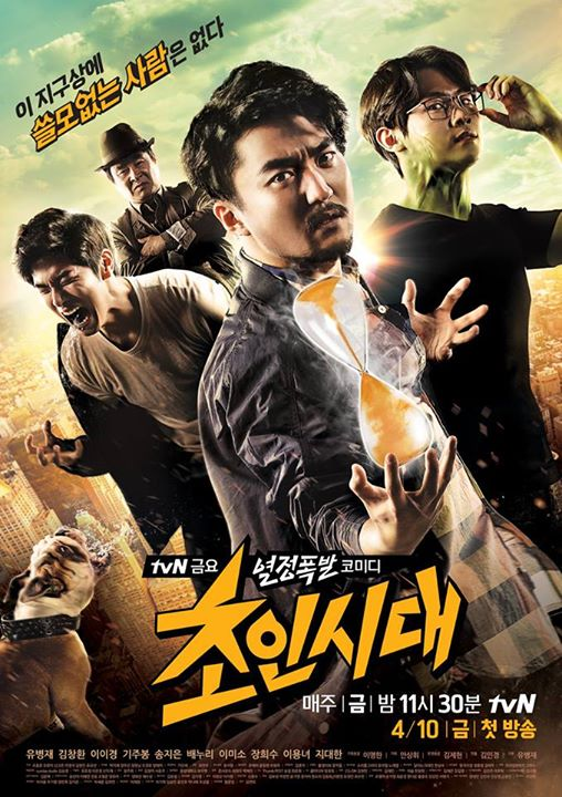 The Superman Age Korean Drama Wiki