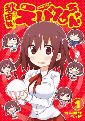 [Manga] 秋田妹!えびなちゃん 第01巻 [Akita Imokko Ebina chan Vol 01] Raw Download