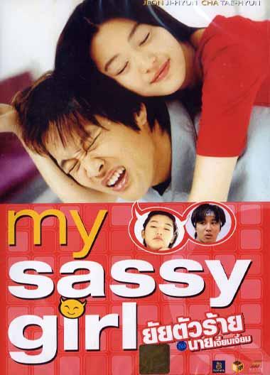 My Sassy Girl ยัยตัวร้าย กับนายเจี๋ยมเจี้ยม HD 2001