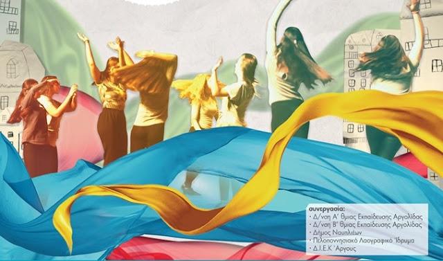 """Μαθητικό Θεατρική Φεστιβάλ στο Ναύπλιο «Kι αν ήσουν εσύ;» με θέμα """"Το ταξίδι"""""""