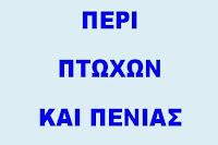 ΠΕΡΙ ΠΤΩΧΩΝ