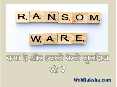 about-ransomeware