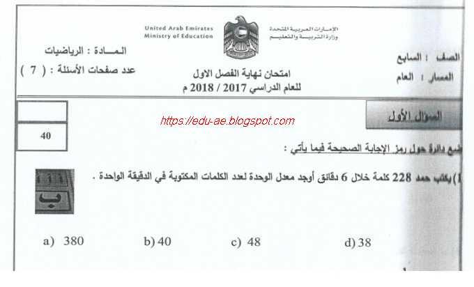 الامتحان الوزارى رياضيات للصف السابع  الفصل الدراسي الأول 2017-2018- الامارات