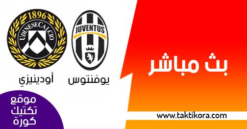 مشاهدة مباراة يوفنتوس وأودينيزي بث مباشر بتاريخ 08-03-2019 الدوري الايطالي