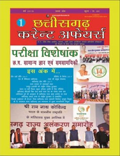 Download Chhattisgarh Current Affairs - Year 2018 Pdf Free