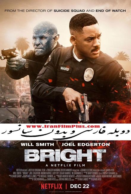 فیلم خارجی درخشان (2017) Bright