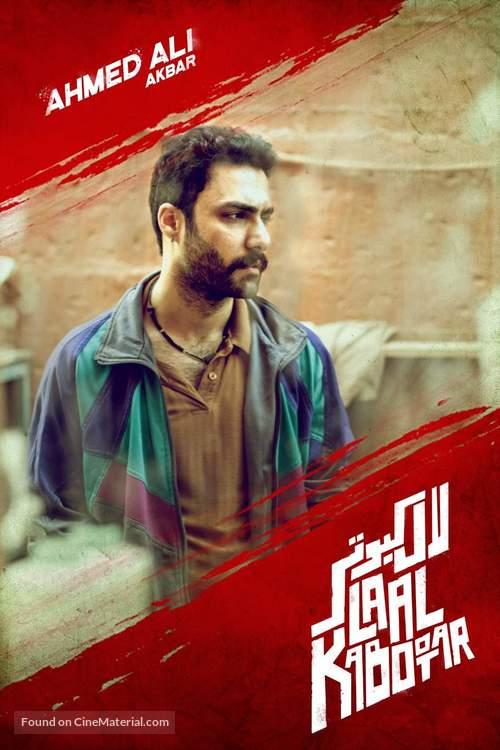Laal Kabootar 2019 Urdu 720p HDRip 700MB