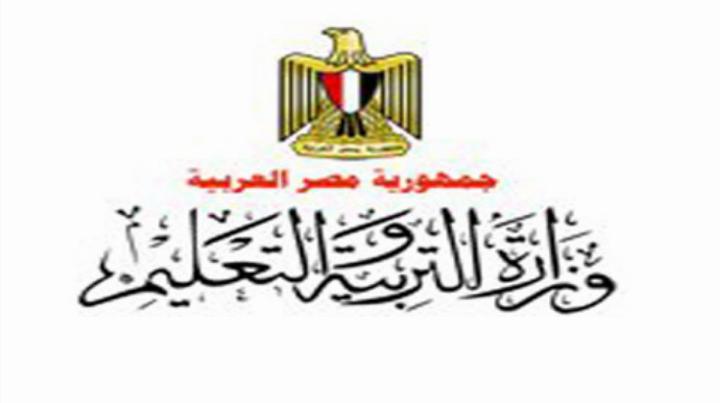 بقرار رسمى وزارة التربية والتعليم تتراجع عن الغاء الميدتيرم للعام الدراسى 2016 / 2017